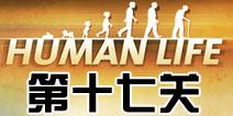 人类生活第17关怎么过 human life第十七关攻略
