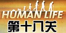 人类生活第18关怎么过 human life第十八关攻略