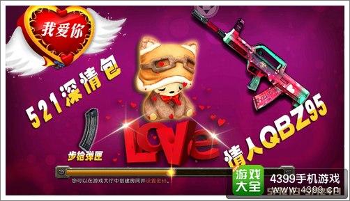 全民枪战2(枪友嘉年华)情人节活动