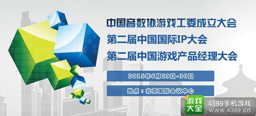 中国国际IP大会