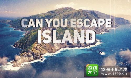 逃生挑战岛屿