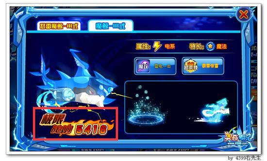 奥奇传说魔鲸III式极限战斗力