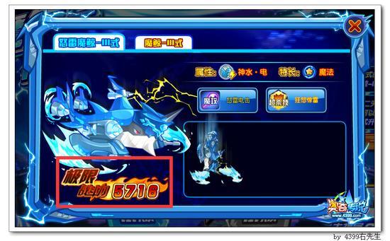 奥奇传说怒雷魔鲸III式极限战斗力