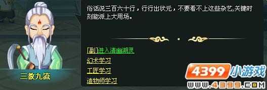 醉游三国杂艺系统玩法说明