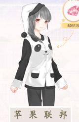 奇迹暖暖七大国纪之苹果联邦熊猫睡衣套装图鉴