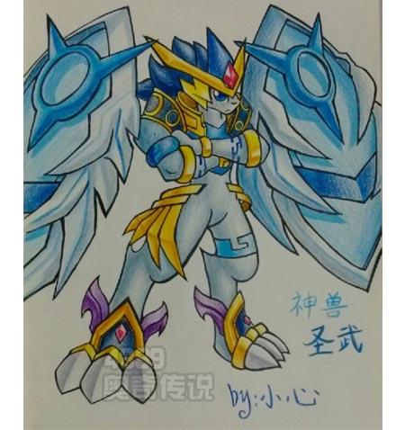 精灵手绘---神兽圣武
