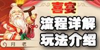 梦幻西游手游喜宴玩法流程详解攻略
