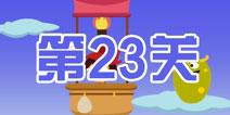 蠢蠢恶作剧23关攻略 热气球的悲剧