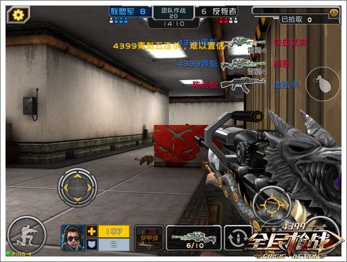 全民枪战2(枪友嘉年华)穿墙