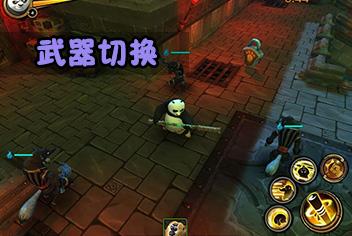 功夫熊猫序篇武器切换详解 针对目标有效应对