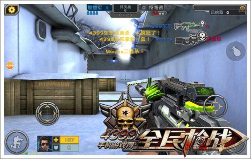 全民枪战2(枪友嘉年华)步枪单挑