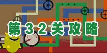 蠢蠢恶作剧32关攻略 清理蒸汽!