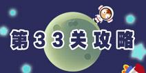 蠢蠢恶作剧33关攻略 遨游太空