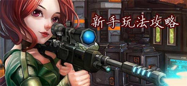 火线射击新人玩法攻略 新手开局攻略