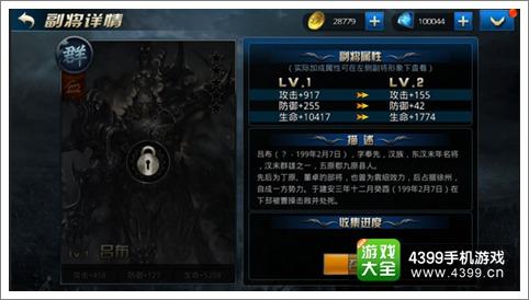 九龙战副将系统详解 统领三军威震四方