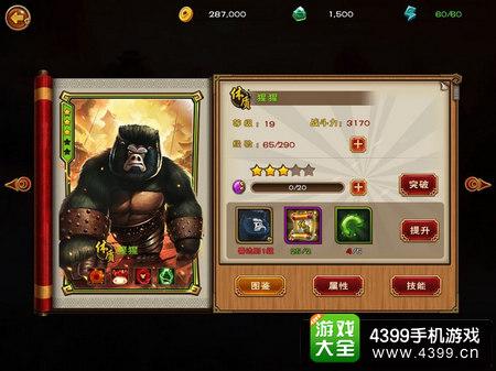 功夫熊猫猩猩