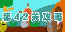 蠢蠢恶作剧42关攻略 集齐宝石召唤神龙