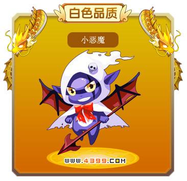 龙斗士小恶魔进化图鉴 小恶魔属性