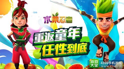 《水果忍者》新版本上线 共庆六一儿童节!