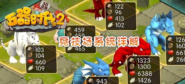 石器时代2竞技场系统介绍 各种奖励等你拿
