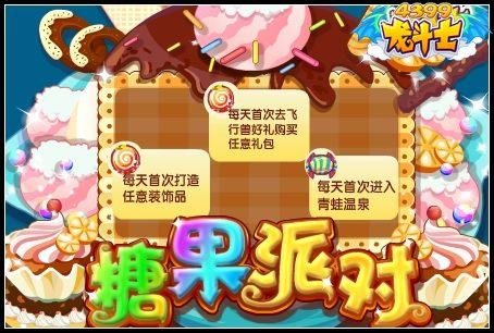 龙斗士糖果派对 吃糖果拿奖励