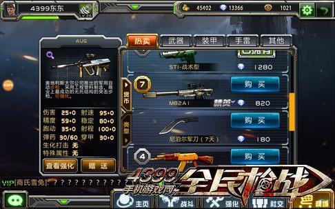 全民枪战2(枪友嘉年华)骑士系列武器