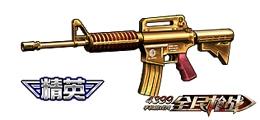 全民枪战2(枪友嘉年华)黄金M4A1