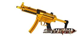 全民枪战2(枪友嘉年华)黄金MP5