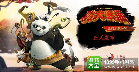 熊猫》是一部以中国功夫为主题的美国动作喜剧电影,影片以中国古代为