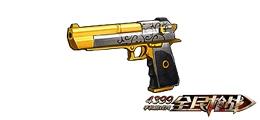 全民枪战2(枪友嘉年华)黄金沙鹰