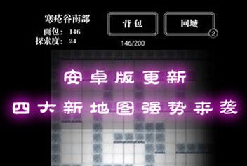 《地下城堡》安卓新版本更新 四大新地�D嗨翻天