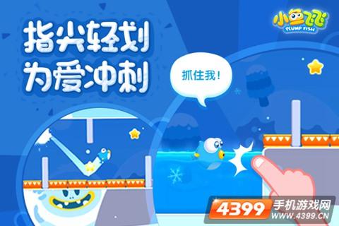 小鱼飞飞解谜游戏