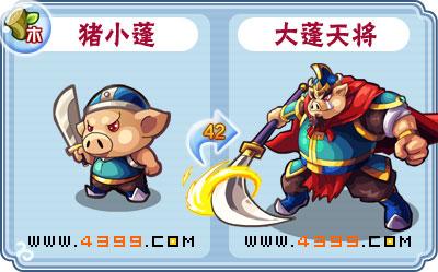 卡布西游大蓬天将 猪小蓬技能表分布地配招