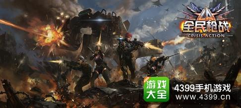 全民枪战2(枪友嘉年华)机甲模式