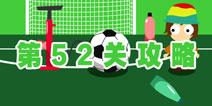 蠢蠢恶作剧52关攻略 足球的惊喜