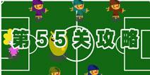 蠢蠢恶作剧55关攻略 足球之夜