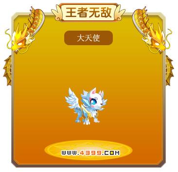 龙斗士大天使技能表 大天使属性图 大天使图鉴