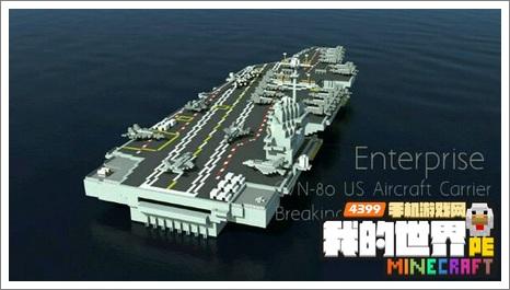 我的世界手机版存档 企业号航空母舰