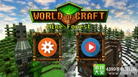 世界的工艺我的森林攻略
