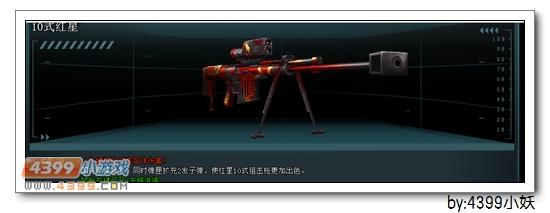 4399生死狙击新版本玩法点评
