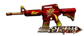 全民枪战2(枪友嘉年华)中国结M4A1