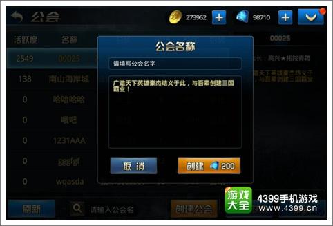九龙战公会系统详解 公会怎么组建运营