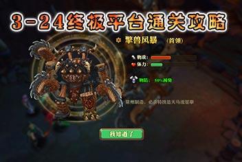 兽人计划3-24终极平台通关攻略 擎兽风暴击杀技巧