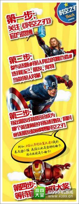 与《时空之刃》一起寻找你身边的超级英雄