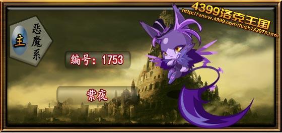 洛克王国紫夜技能表