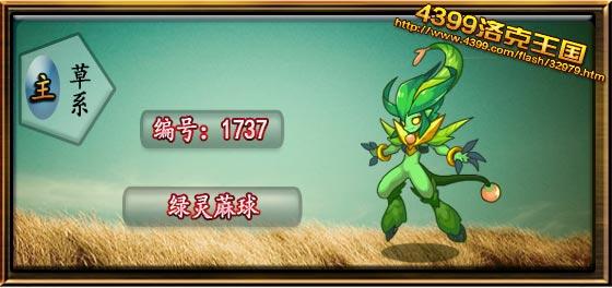 洛克王国绿灵蔴球技能表