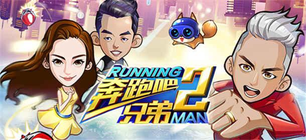 奔跑吧兄弟2游戏介绍 酷炫明星丰富玩法