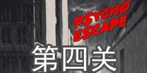 精神病逃生第4关怎么过 psycho escape第4关攻略