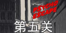 精神病逃生第5关怎么过 psycho escape第5关攻略