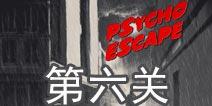 精神病逃生第6关怎么过 psycho escape第6关攻略